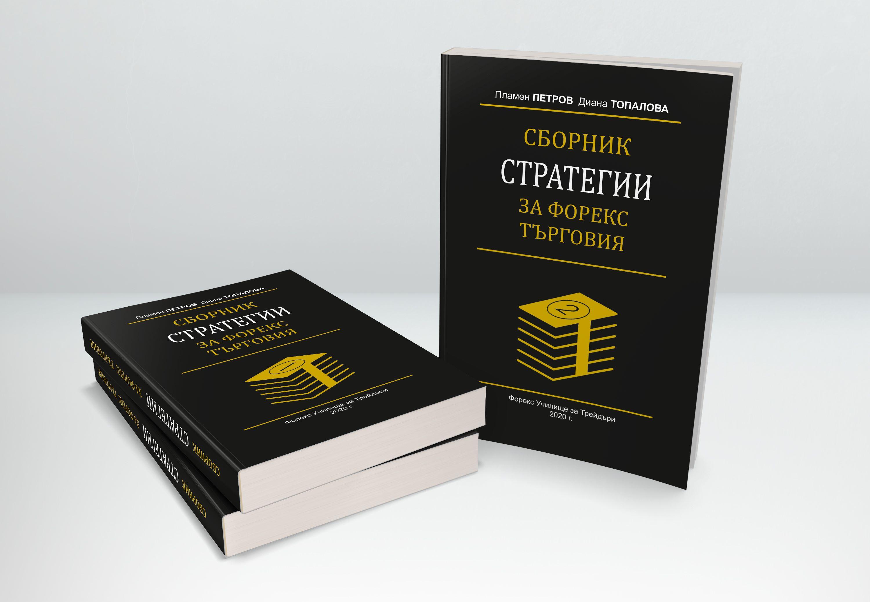 Сборник стратегии - том 2